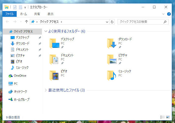 画像はWindows 10のエクスプローラー.Windows 10とKubuntu 16.04の比較