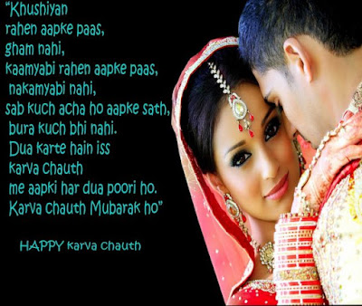 Karwa Chauth Shayari sms quotes in hindi
