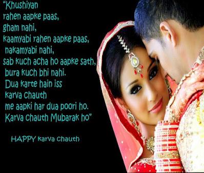 Karwa Chauth Shayari Status in hindi