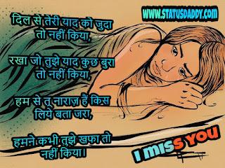 i, Miss ,You ,Shayari ,in, Hindi ,with,shayari