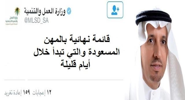 وزارة العمل السعودية تصدر قرار جديد خاص بالعمالة