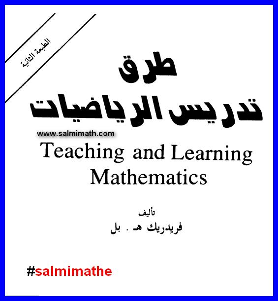 تحميل كتاب طرق تدريس الرياضيات د.فريدريك بل مترجم للعربية