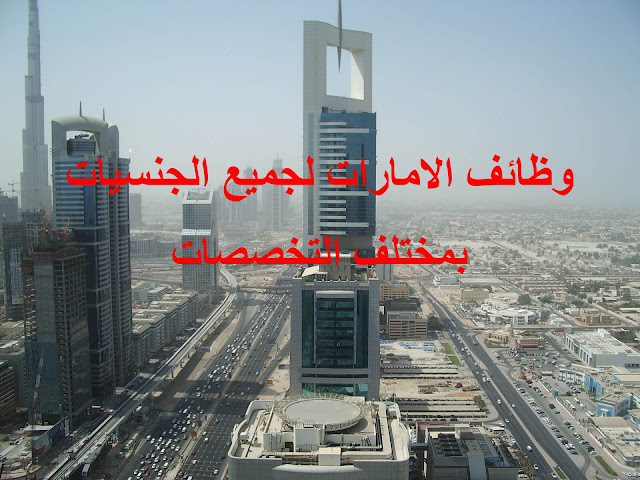 وظائف الجرائد الاماراتية بتاريخ اليوم 10 يناير