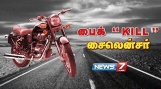 Theervupalam 10-02-2018 News 7 Tamil