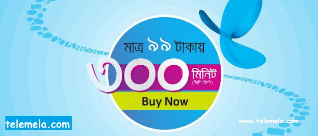 Grameenphone 300 minutes talktime 99 tk
