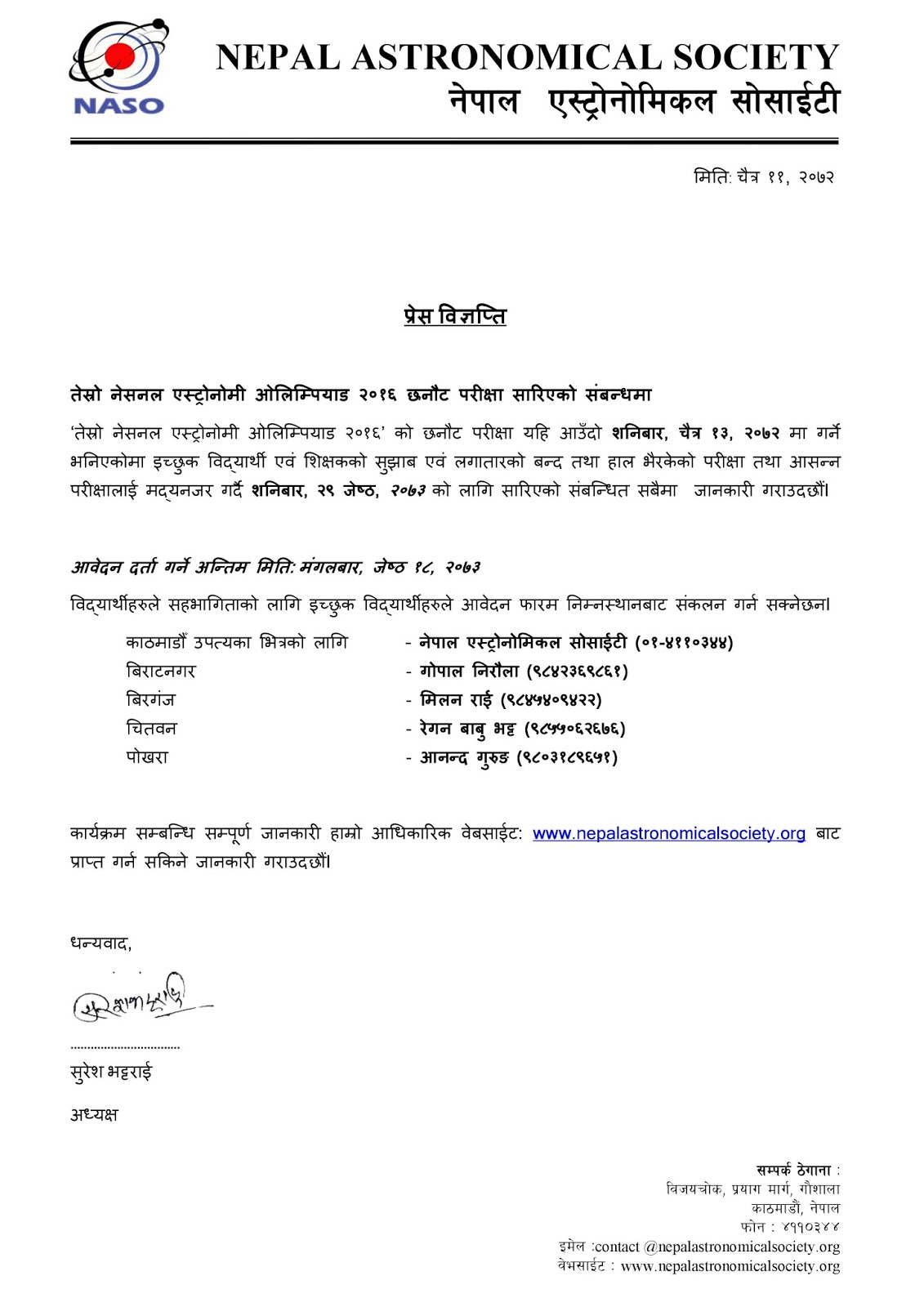 Maths Olympiad For Class 11 Date