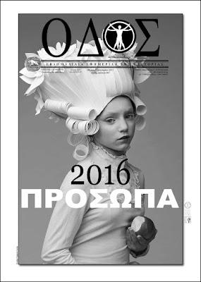 Πρόσωπα 2016