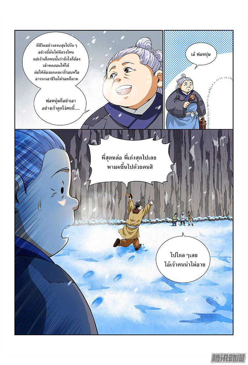 อ่านการ์ตูน Call Me God! 8 ภาพที่ 10