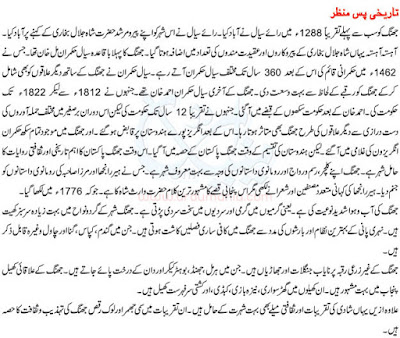 Jhang Sadar History