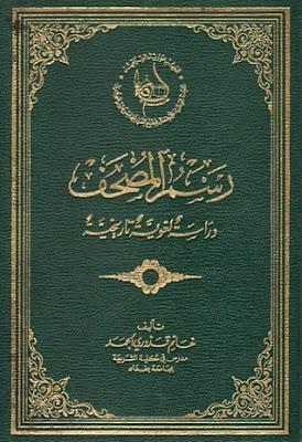 رسم المصحف دراسة لغوية تاريخية - غانم قدّوري الحمد