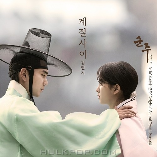 Kim Yeon Ji – The Ruler: Master of the Mask OST Part.5