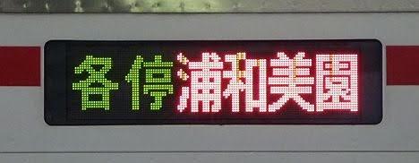 東急目黒線 東京メトロ南北線直通 各停 浦和美園行き4 東急3000系