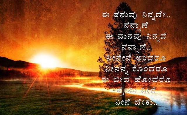 Kannada images sad
