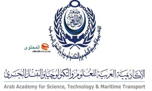 مصاريف الأكاديمية البحرية - شروط التقديم بالأكاديمية البحرية