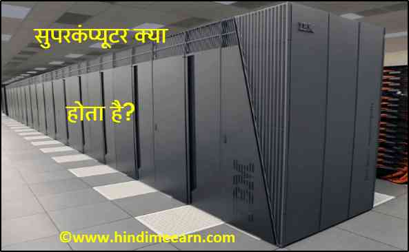 What Is Supercomputer In Hindi