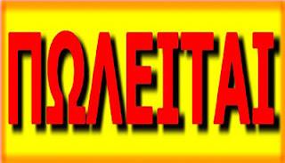 Πωλείται επιχείρηση καφέ-ουζερί στην Κατερίνη