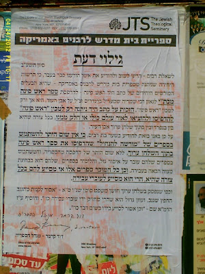 JTS Poster in Beit Shemesh