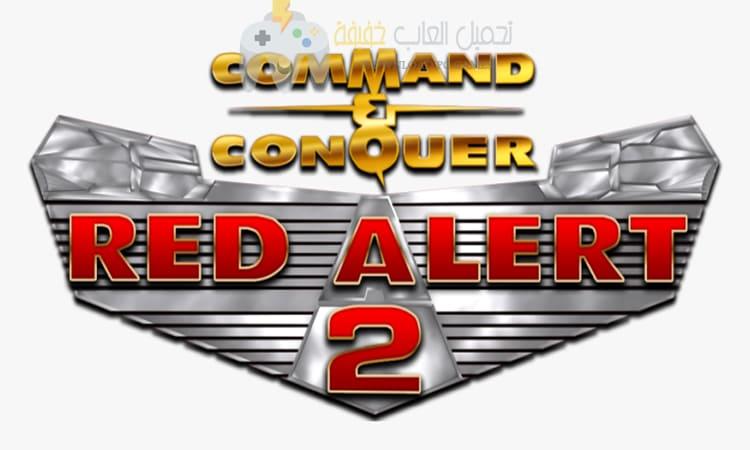 تحميل لعبة Red Alert 2 من ميديا فاير