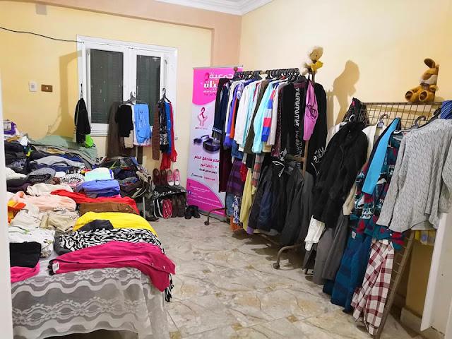 جمعية سحر الحياة تطلق أول معرض للملابس بمقرها بالجيزة