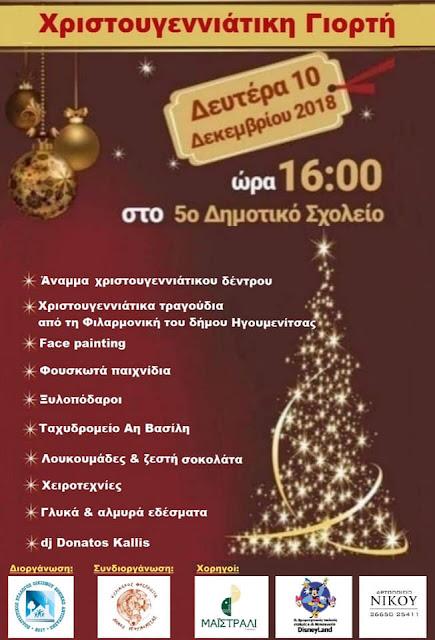 Χριστουγεννιάτικη γιορτή από τον Πολιτιστικό Σύλλογο Οικισμού Εθνικής Αντίστασης