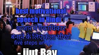 best motivational speech in Hindi । बाजार में एकाधिकार बनाने के लिए कला सीखो
