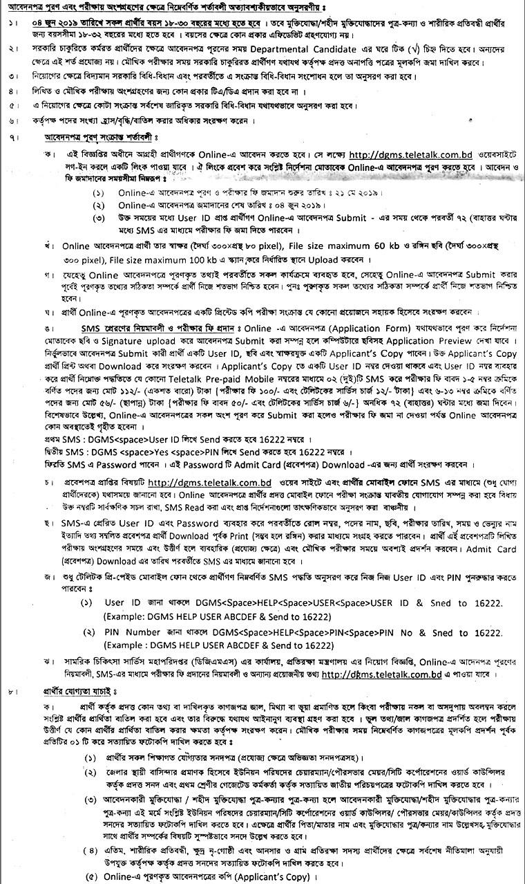 Directorate General of Medical Service Job Circular Result 2019