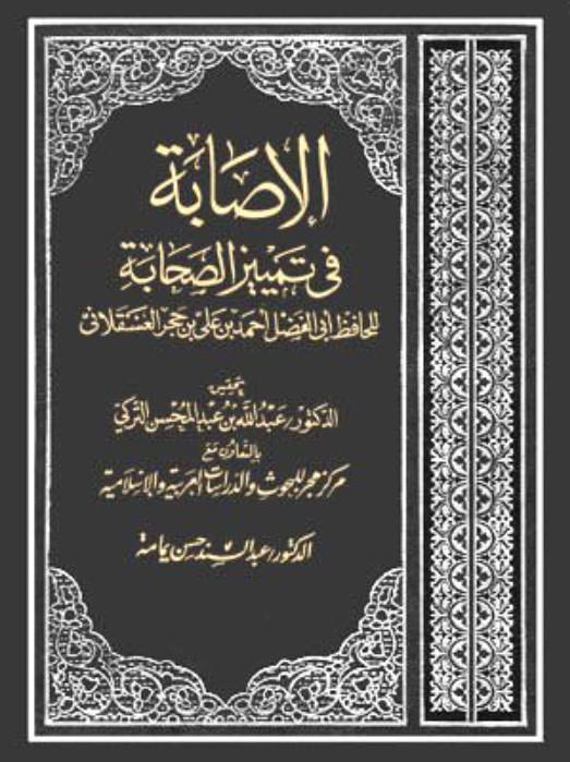 كتاب الإصابة في تمييز الصحابة المؤلف أحمد بن علي بن حجر