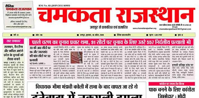 दैनिक चमकता राजस्थान 10 अप्रैल 2019 ई-न्यूज़ पेपर