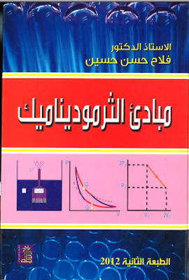 كتاب ثرموداينمك مع الامثلة المحلولة  pdf