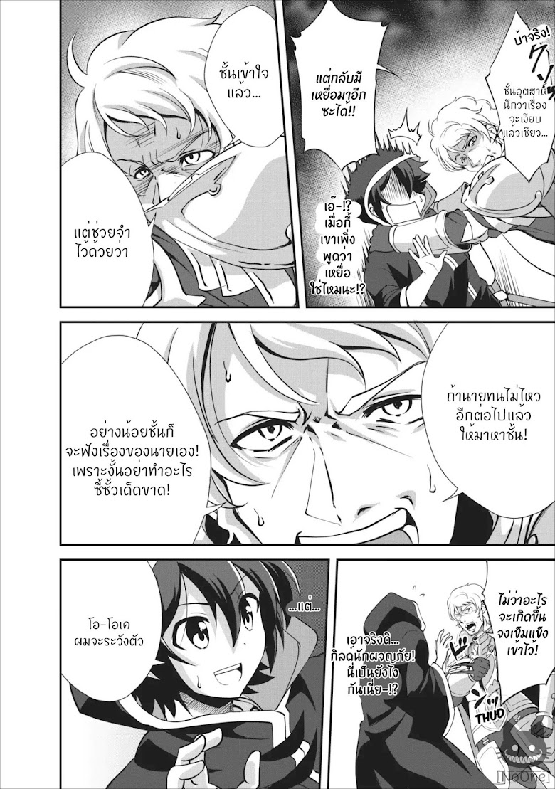 Shinka no mi - หน้า 29