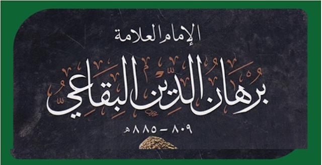 الكاتبة مرام سعيد: لمسات من الدلالات اللغوية عند برهان الدين البقاعي
