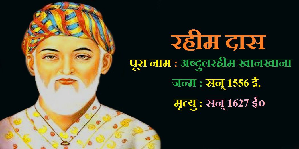 Rahim Das - RahimDas Ka Jivan Parichay