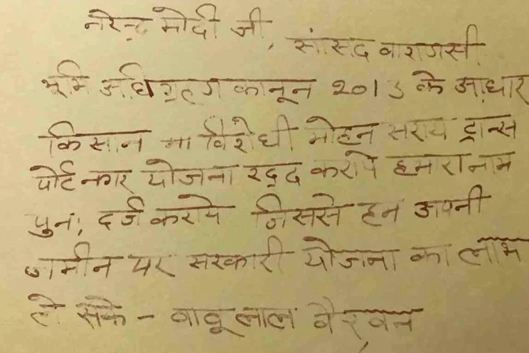 वाराणसी के किसानों ने खून से पीएम मोदी को लिखा खत-Farmers-of-varanasi-wrote-letter-to-PM-Modi-Blood-clot