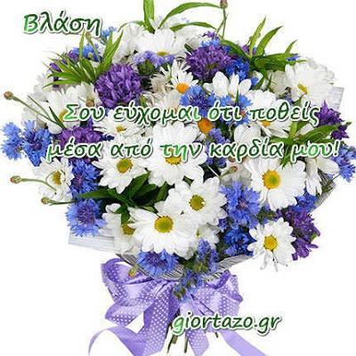 11 Φεβρουαρίου 🌹🌹🌹 Σήμερα γιορτάζουν giortazo