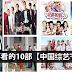 10部最好看的中国综艺节目!快点Mark起来!