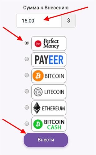 Создание депозита в Crypto Broker 2