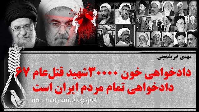 دادخواهی خون ۳۰۰۰۰شهید قتلعام ۶۷، دادخواهی تمام مردم ایران است  گفتگوی مهدی ابریشمچی با سیمای آزادی