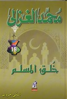 كتاب خلق المسلم pdf لمحمد الغزالي