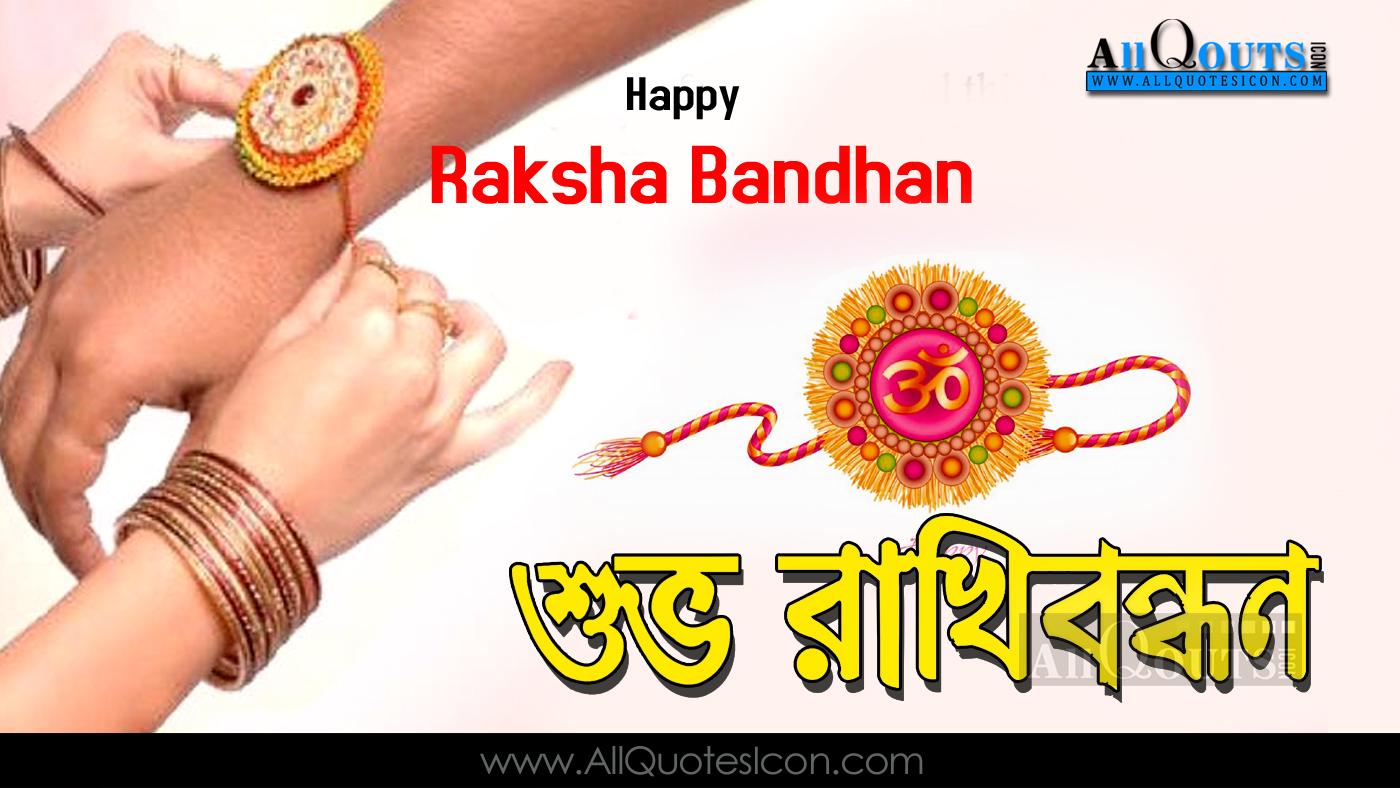 Raksha Bandhan Wishes in Bengali for Rakhi HD Pictures Famous