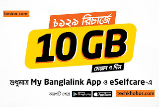 banglalink 10gb 129tk internet offer from My Banglalink App, eSelfCare or Website