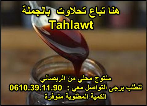 هنا تباع تحلاوت  بالجملة Tahlawt