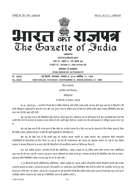 Ministry of Finance of Government of India's official press note for 500 & 1000 note…