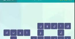 جواب لغز اكثر من نصف شيء او عدد رقم 88 من لعبة وصلة للمجموعة