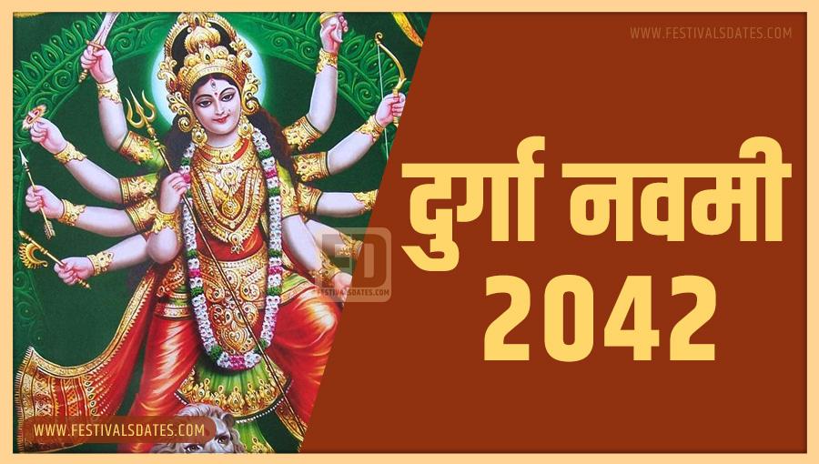2042 दुर्गा नवमी पूजा तारीख व समय भारतीय समय अनुसार