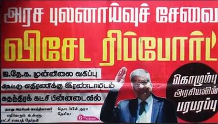 News paper in Sri Lanka : 21-01-2018