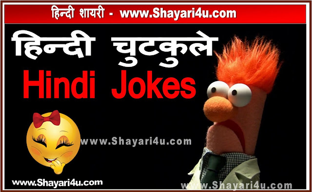 Collection of Hindi Funny Jokes