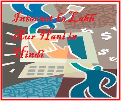 Internet ke Labh Aur Hani in Hindi