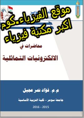 كتاب محاضرات في الالكترونيات التماثلية pdf