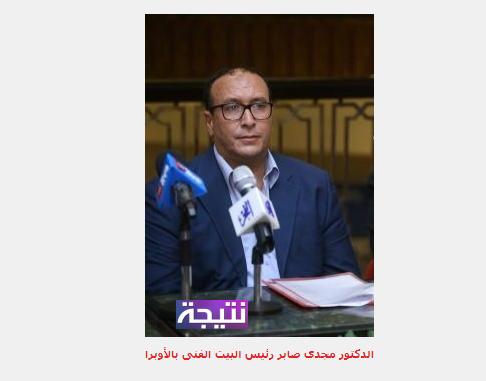 رئيس دار الأوبرا المصرية الجديد بعد إيناس عبد الدايم