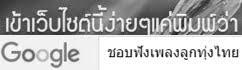 ชอบฟังเพลงลูกทุ่งไทย